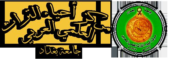 مركز إحياء التراث العلمي العربي
