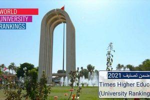 تصنيف الجامعه 2021